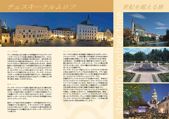 Promotion Prospectus of the Town of Czech Krumlov in Japanese language, inner page